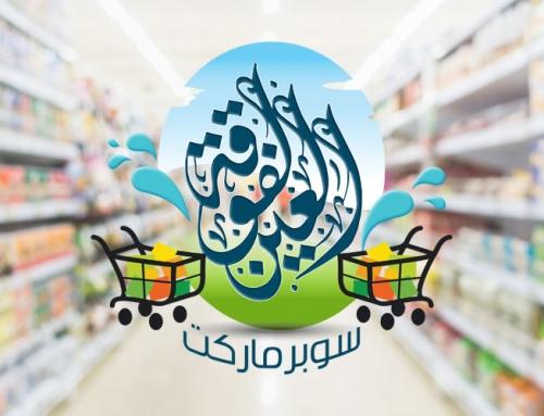 Ein Fouqa Supermarket