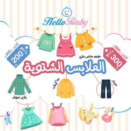 Hello Baby Social Media Offer