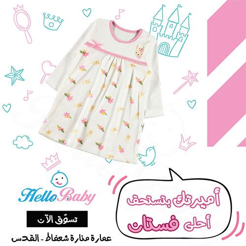 Hello Baby Social Media Design